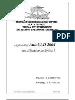 AutoCAD 2004 TEI.peirAIA Downloadad From eBooks4Greeks.gr