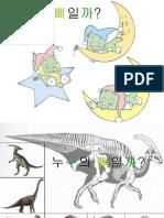 Dinosaur BoneConnection