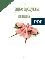 Селезнёв М.В. - Вредные продукты питания - 2010