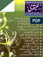March 2016 Ubqari Magazine