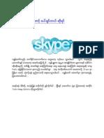 Skype မွာ ျမန္မာေဖာင့္ေပၚခ်င္တယ္ဆိုရင္