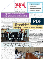 Yadanarpon Newspaper (16-7-2013)
