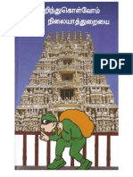 The Hindu Religious & Charitable Endowments Department (Tamil Nadu) misdeeds exposed