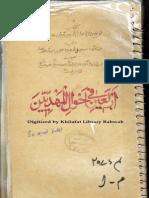 Arbaeen Fi Ahwaal Ul Mahdiyyeein