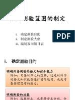 BCN 3112 语文测验蓝图的制定