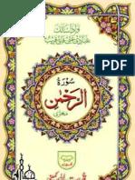 Surah Rahmaan (for Mobile)