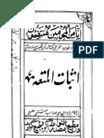 Asbat Ul Mutah Shiaforums