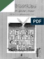 موسوعة حرب الخليج