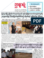 Yadanarpon Newspaper (17-7-2013)