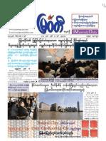 The Myawady Daily (17-7-2013)