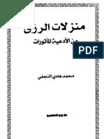 Rizaq Ki Dua- Arabic