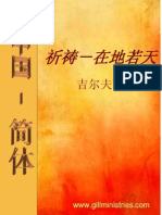 Chinese Simp - Prayer