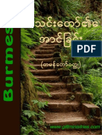 Burmese - Church