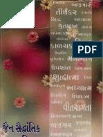 Jain Saiddhantik Shabdaparichay 016040