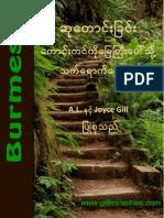 Burmese - Prayer