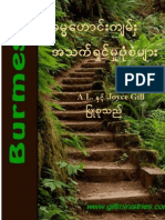Burmese - Patterns for Living from the Old Testament