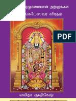Shree_Venkateswara_Leelaigal_and_Viradham_Tamil_Book.pdf