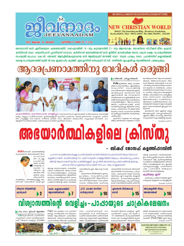 Jeevanadham Malayalam Catholic Weekly Jul14 2013
