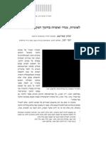 """פרופ' יוסי יונה וד""""ר יצחק ספורטא , לאומיות מגדר ואתניות בחינוך המקצועי בישראל"""