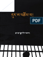 Ancestors' Tomb by Mar Jang-nyug (Tibetan language)