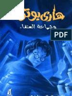 ج ك رولينج   هاري بوتر وجماعة العنقاء