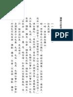 雜阿含經白話譯解_B2_Ch06_merged