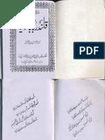 Qalandar Baba Auliya ( Urdu )