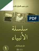 Prophets History in Arabic
