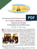 EkthAgiografias12-12