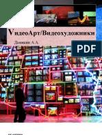 VидеоАрт/ Видеохудожники Деникин А.А.