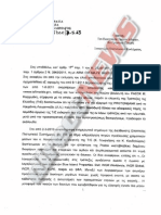provopoulos.pdf