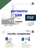 Pantyukhin SAN-Course Part1