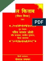 lal kitab hindi original