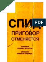 Дмитриевский Андрей, Сазонова Ирина - СПИД; приговор отменяется