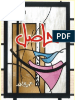 Haasil by Umaira Ahmed