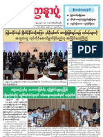 Yadanarpon Newspaper (18-7-2013)
