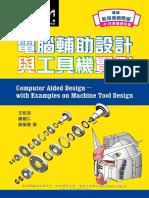 電腦輔助設計與工具機實例