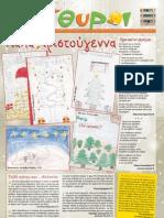 """""""Ψίθυροι"""" αρ.φ. 53 Δεκέμβριος 2012"""