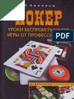 П.+Арнольд+-+Покер.+Уроки+беспроигрышной+игры+от+профессионала