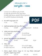 1996 General Studies Group 4 Previous Paper