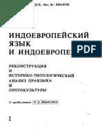 Gamkrelidze T v Ivanov Vyach vs Indoevropejs