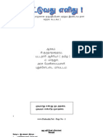 140 10 Tamil 2 1mark Minimum Material