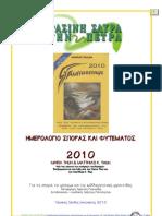 Βιοδυναμικό Ημερολόγιο 2010 - Maria Thun