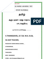 Paper 1 Paper 2 Tamil Study Material Thanigaivel