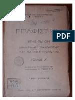 Γραφιστική (εγχειρίδιον δικαστικής γραφολογίας και χαρακτηρολογίας)