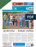 СЕНЕЖ новине (Русија)