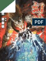 幻城 第11卷