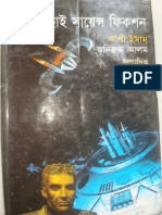 Bachhai Science Fiction (A collection of world famous sci fi)_Edited by Ali Imam & Anirudha Alam