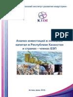 Analiz Investitsii v Osnovnoi Kapital v Rk i Stranah Eep(1)