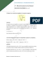 Κεφάλαιο 7- Μελέτη Βασικών Συναρτήσεων